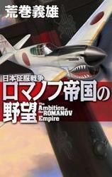 日本征服戦争 ロマノフ帝国の野望