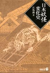 日本妖怪変化史