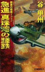 覇者の戦塵1942 急進 真珠湾の蹉跌