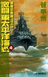覇者の戦塵1943 激闘 東太平洋海戦4