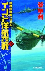 覇者の戦塵1944 インド洋航空戦 下