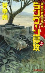 覇者の戦塵1944 ラングーン侵攻 上