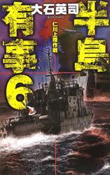 半島有事6 仁川上陸作戦