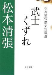 武士くずれ 松本清張歴史短篇選
