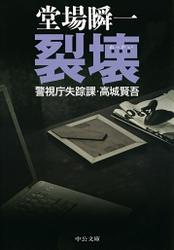 裂壊 警視庁失踪課・高城賢吾
