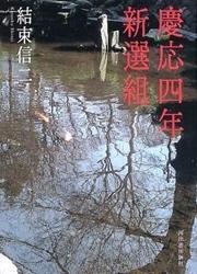慶応四年新選組