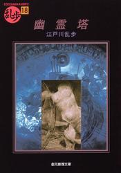Reader Store】[幽霊塔(江戸川...