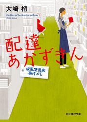 配達あかずきん 成風堂書店事件メモ1