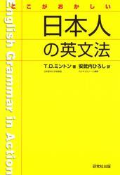 ここがおかしい 日本人の英文法