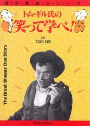 トム・ギル氏の笑って学べ! 英文速読シリーズ