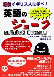 イギリス人に学べ! 英語のジョーク British Humour