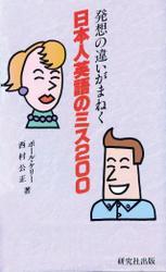 発想の違いがまねく 日本人英語のミス200