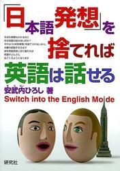 「日本語発想」を捨てれば英語は話せる Switch into the English Mode