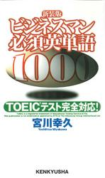 ビジネスマン必須英単語1000 TOEICテスト完全対応!