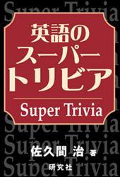 英語のスーパートリビア Super Trivia