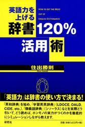 英語力を上げる 辞書120%活用術