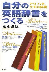 自分の英語辞書をつくる アリ、ハチ、クモの辞書