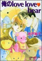 パレット文庫 俺のlove love bear