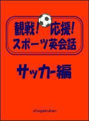 観戦!応援!スポーツ英会話 2.サッカー編