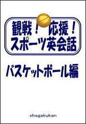 観戦!応援!スポーツ英会話 6.バスケットボール編