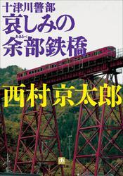 十津川警部 哀しみの余部鉄橋 小学館eNOVELSシリーズ