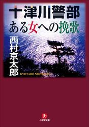 十津川警部「ある女への挽歌」 小学館eNOVELSシリーズ
