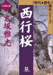 西行桜 小学館eNOVELSシリーズ
