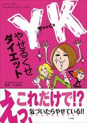 YK(やせるくせ)ダイエット