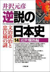 逆説の日本史14 近世爛熟編/文治政治と忠臣蔵の謎