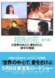 指先の花~映画『世界の中心で、愛をさけぶ』律子の物語