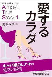恋愛体験ノベル Almost True Story1 愛するカラダ【長編】