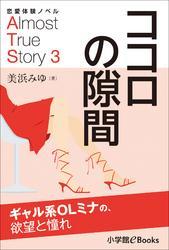 恋愛体験ノベル Almost True Story3 ココロの隙間【短編】