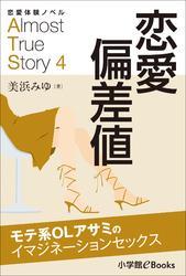 恋愛体験ノベル Almost True Story4 恋愛偏差値【短編】