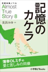 恋愛体験ノベル Almost True Story8 記憶のカケラ【短編】