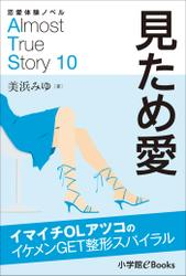 恋愛体験ノベル Almost True Story10 見ため愛【短編】