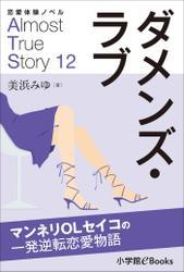 恋愛体験ノベル Almost True Story12 ダメンズ・ラブ【短編】
