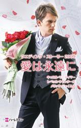 愛は永遠に ウエディング・ストーリー2009