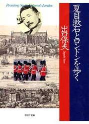 夏目漱石とロンドンを歩く