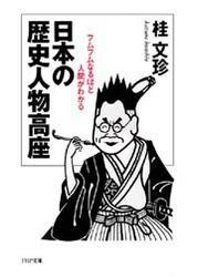 日本の歴史人物高座