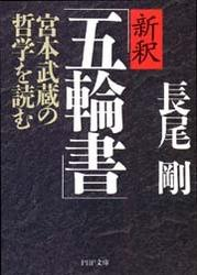新釈「五輪書」
