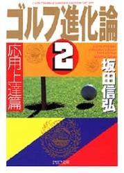 ゴルフ進化論2