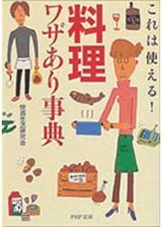 「料理」ワザあり事典