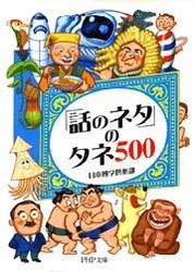 「話のネタ」のタネ500