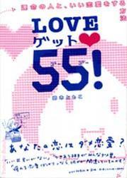 LOVEゲット55!