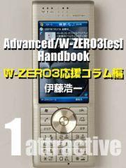 Advanced/W-ZERO3[es]  Handbook 1