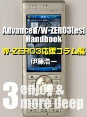 Advanced/W-ZERO3[es]  Handbook 3