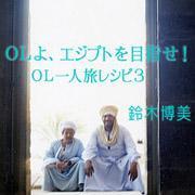 OL一人旅レシピ 3 OLよ、エジプトをめざせ!