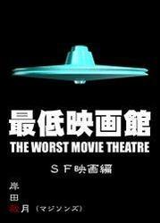 最低映画館・SF映画編 マジソンズシリーズ Vol.5
