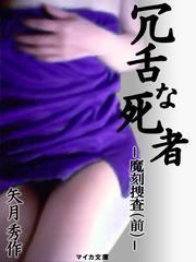 冗舌な死者11 魔刻捜査(前)