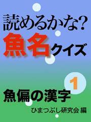 読めるかな?魚名クイズ~魚偏の漢字